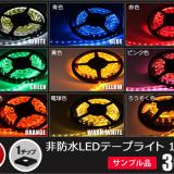 サンプル品のご提供:非防水LEDテープライト30cm【1チップ】 単色