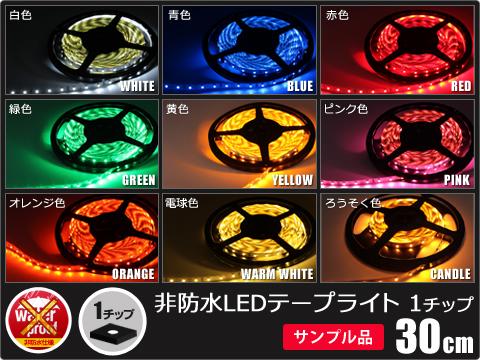 非防水LEDテープライト【1チップ】 単色