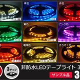 サンプル品のご提供:非防水LEDテープライト30cm【3チップ】 単色