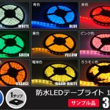 サンプル品のご提供:防水LEDテープライト30cm【1チップ】 単色