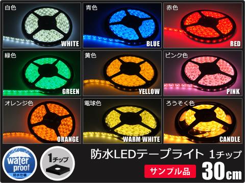 防水LEDテープライト【1チップ】 単色