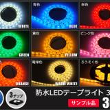サンプル品のご提供:防水LEDテープライト30cm【3チップ】 単色