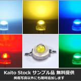 サンプル品のご提供:Kaito Stock LEDやPOWER LEDなど