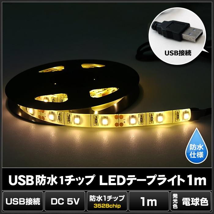 USB LEDテープライト 1チップ 電球色