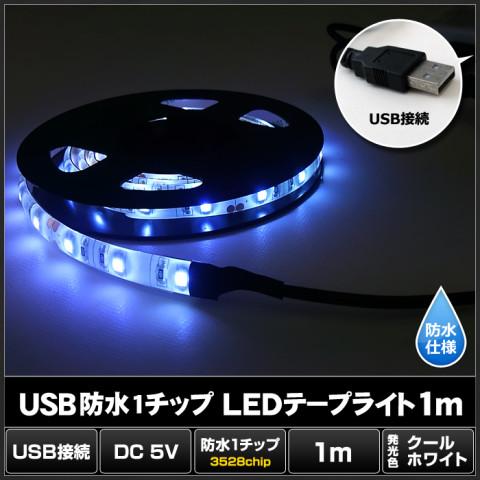 USB LEDテープライト 1チップ クールホワイト