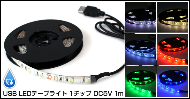 【新商品】USB 防水 LEDテープライト 1チップ (1m) DC5V