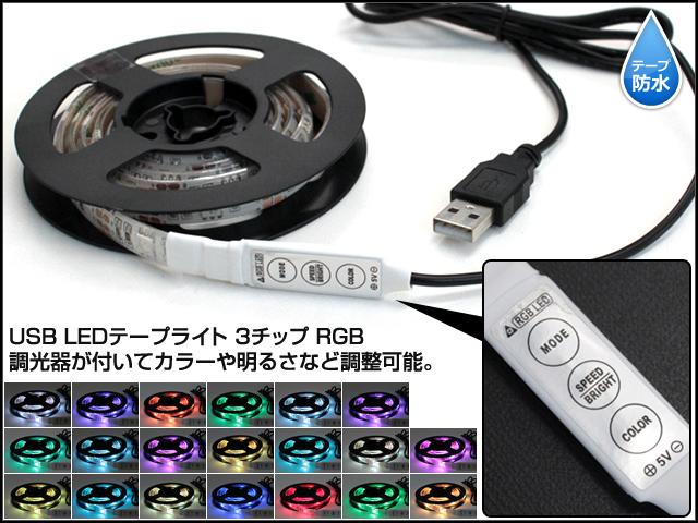【新商品・調光器付き】USB 防水 LEDテープライト RGB(多色発光) 3チップ(5050) DC5V 1m
