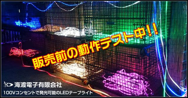 【発売予定商品】コンセントに差し込むだけで発光! LEDテープライト 1チップ 50m 只今動作テスト中