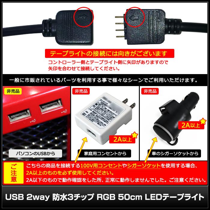 USB 2way RGB LEDテープライト 50cm DC5V