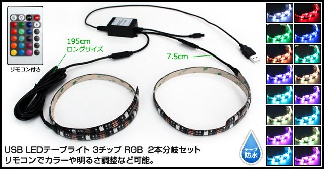 【調光機能付き・リモコン操作】 USB 2way 防水・3チップ(5050) RGB 50cm DC5V LEDテープライト (黒ベース)