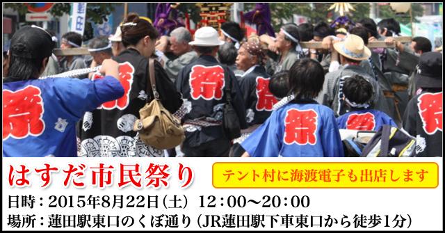2015年8月22日(土)はすだ市民祭りのテント村に海渡電子も出店します!
