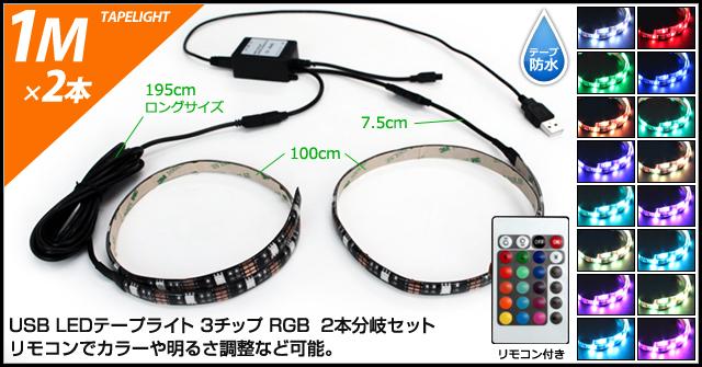 【調光機能付き・リモコン操作】 USB 2way 防水・3チップ(5050) RGB 100cm DC5V LEDテープライト (黒ベース)