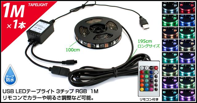 【調光機能付き・リモコン操作】 USB 防水・3チップ(5050) RGB 100cm DC5V LEDテープライト(黒ベース)