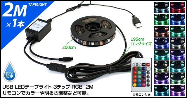 【調光機能付き・リモコン操作】 USB 防水・3チップ(5050) RGB 200cm DC5V LEDテープライト(黒ベース)