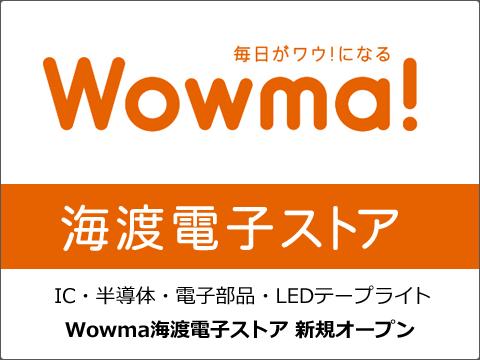 Wowma! 海渡電子ストア 新規オープン!