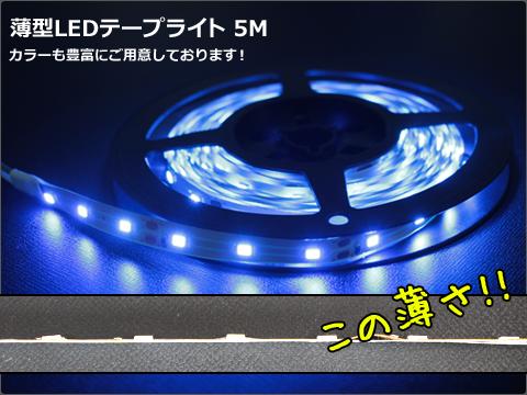 薄型LEDテープライト(非防水) 5Mがなんと290円!!
