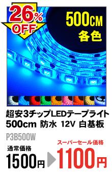 p3b500w
